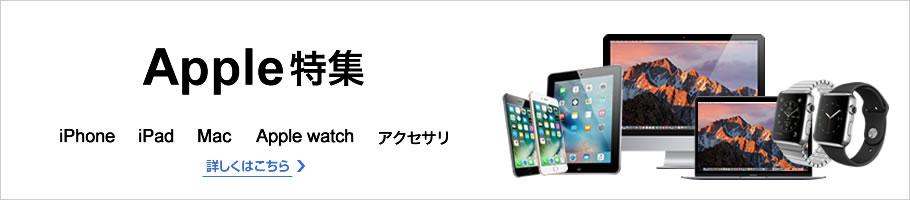 Apple特集 iPhone|iPad|Mac|Apple watch|アクセサリ