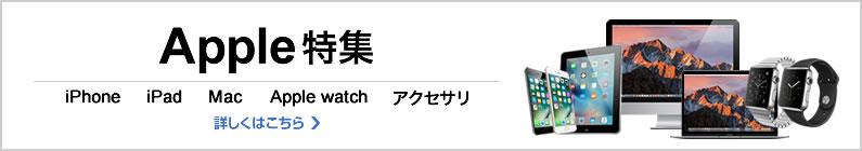 Apple特集<NEW>iPhone|iPad|Mac|Apple watch|アクセサリ